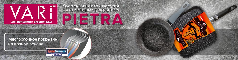 VARI - посуда с керамическим и традиционным антипригарным покрытием из Санкт-Петербурга